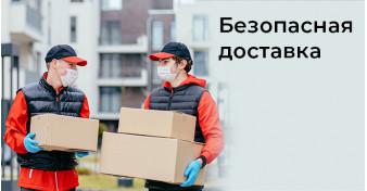 Безопасная доставка