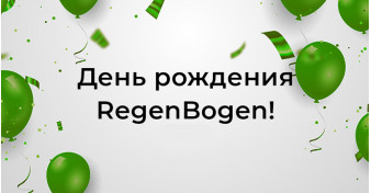 День рождения Regenbogen