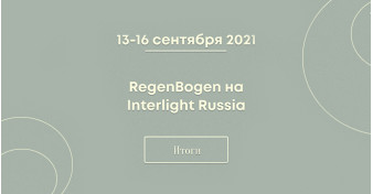 Итоги INTERLIGHT Russia 2021