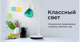 Большая распродажа настольных ламп