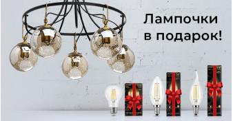 Лампочки в подарок