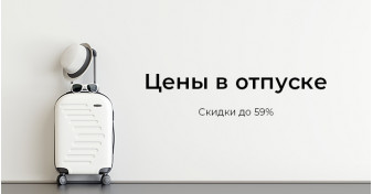 Цены в отпуске в интернет-магазине RegenBogen