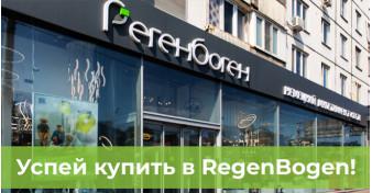 Успей купить в RegenBogen!