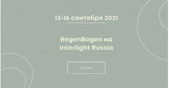 Interlight Russia 2021