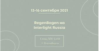 Наш стенд на Interlight Russia 2021